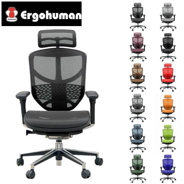 エルゴヒューマン エンジョイ ハイ EJ-HAM [オフィスチェア 高機能チェア メッシュチェア メッシュバック 昇降 オフィス家具 チェア 椅子 いす OAチェア デスクチェア]欠品 オレンジ・3Dオレンジ 8月下旬頃入荷予定