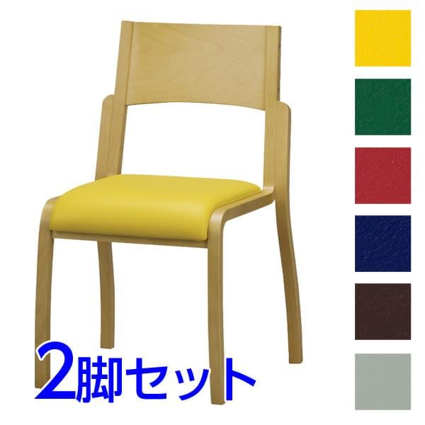 サンケイ 木製椅子 教育用椅子 4本脚 ウレタン塗装 肘なし ポリオレフィンレザー張り 同色2脚セット CM406-WNX [いす イス 福祉施設用家具 チェア オフィス家具 オフィス用 オフィス用品]
