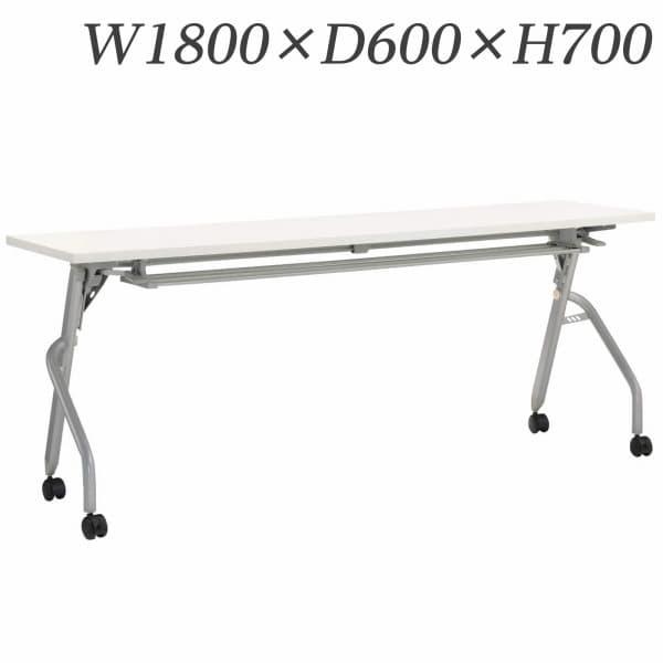 ライオン事務器 デリカフラップテーブル トラナ 棚付 W1800×D600×H700mm ホワイト TRN-1860R 484-93 [白色 フラップテーブル デリカテーブル テーブル 跳ね上げ式テーブル オフィス家具 オフィス用 オフィス用品]