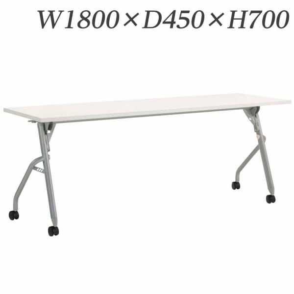 ライオン事務器 デリカフラップテーブル トラナ W1800×D450×H700mm ホワイト TRN-1845 484-96 [白色 フラップテーブル デリカテーブル テーブル 跳ね上げ式テーブル オフィス家具 オフィス用 オフィス用品]