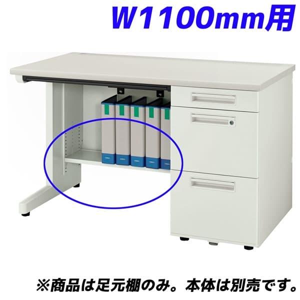 ライオン事務器 足元棚 YDHシリーズ専用 片袖机 W1100mm用 ホワイト YDH-FT117S【デスク別売】