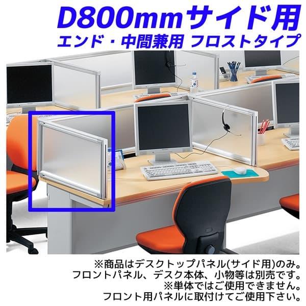ライオン事務器 デスクトップパネル ビジネスデスク D800mm用 サイド用 エンド・中間兼用 1枚 フロストタイプ EDシリーズ EHP-VDSP-FS 739-41 [デスク用パネル 机用パネル パーティション パーテーション 間仕切り 目隠し 衝立 ついたて デスク周り品 デスクパネル]