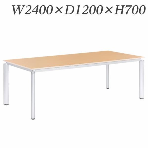 ライオン事務器 ミーティング用テーブル ロータイプ アルベラ W2400×D1200×H700mm ALB-07-2412 [ミーティングテーブル 会議用テーブル テーブル 大型ミーティングテーブル オフィス家具 オフィス用 オフィス用品]