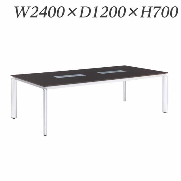 ライオン事務器 ミーティング用テーブル ロータイプ アルベラ 配線ボックス付 W2400×D1200×H700mm ALB-07-2412C [ミーティングテーブル 会議用テーブル テーブル 大型ミーティングテーブル オフィス家具 オフィス用 オフィス用品]