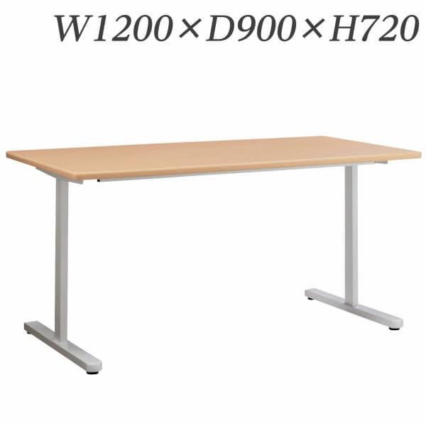 ライオン事務器 ミーティング用テーブル MDLシリーズ W1200×D900×H720mm MDL-1290T [ワーキングテーブル ワークテーブル テーブル ミーティングテーブル オフィス家具 会議テーブル 会議用テーブル 会議机 オフィステーブル]
