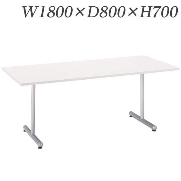 ライオン事務器 ミーティング用テーブル AT-Rタイプ W1800×D800×H700mm AT-R1880 [ワーキングテーブル ワークテーブル テーブル ミーティングテーブル オフィス家具 会議テーブル 会議用テーブル 会議机 オフィステーブル]