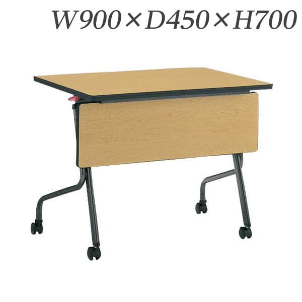 ライオン事務器 デリカフラップテーブル フロアール 直線タイプ 幕板付 W900×D450×H700mm FR-945P [フラップテーブル デリカテーブル テーブル 跳ね上げ式テーブル オフィス家具 オフィス用 オフィス用品]