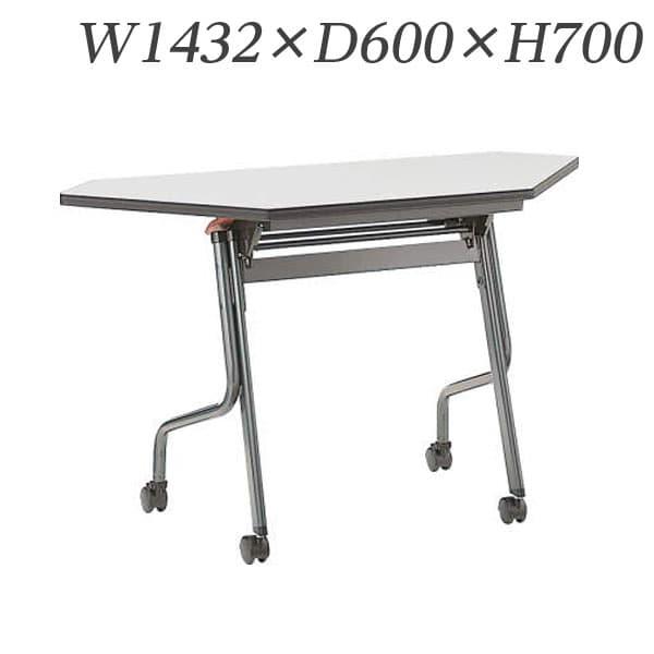 ライオン事務器 デリカフラップテーブル フロアール コーナータイプ W1432×D600×H700mm FR-1460C [フラップテーブル デリカテーブル テーブル 跳ね上げ式テーブル オフィス家具 オフィス用 オフィス用品]