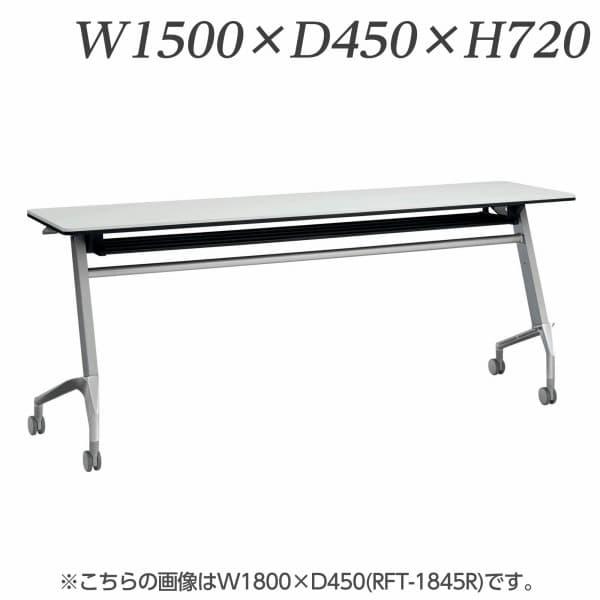 【受注生産品】ライオン事務器 デリカフラップテーブル ラフィスト W1500×D450×H720mm RFT-1545R [フラップテーブル デリカテーブル テーブル 跳ね上げ式テーブル オフィス家具 オフィス用 オフィス用品]