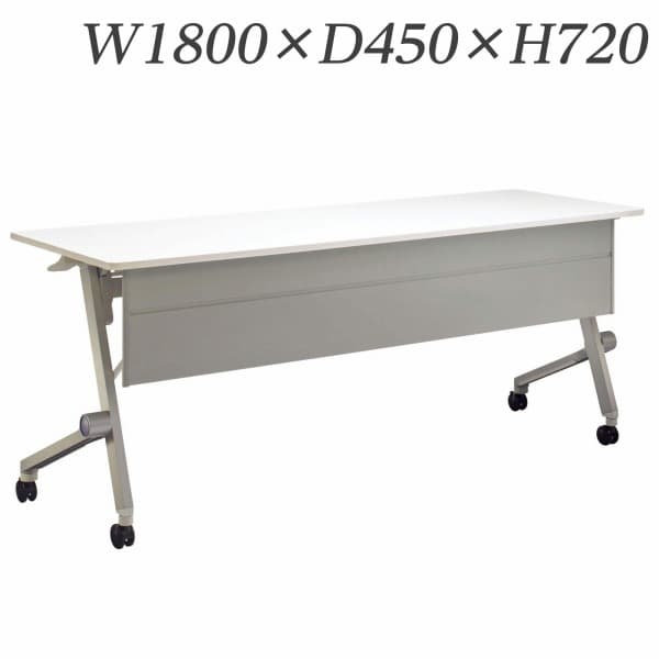 ライオン事務器 デリカフラップテーブル クルーク 幕板付 W1800×D450×H720mm QL-1845PR [フラップテーブル デリカテーブル テーブル 跳ね上げ式テーブル オフィス家具 オフィス用 オフィス用品]