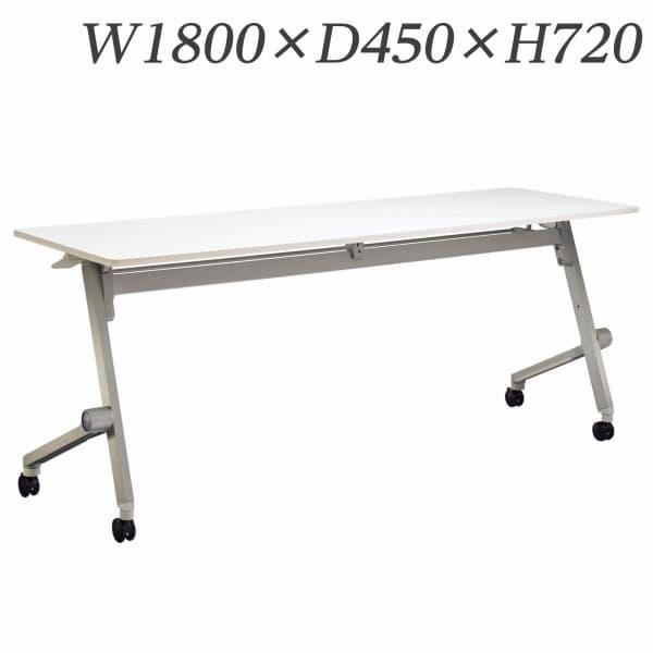 ライオン事務器 デリカフラップテーブル クルーク W1800×D450×H720mm QL-1845R [フラップテーブル デリカテーブル テーブル 跳ね上げ式テーブル オフィス家具 オフィス用 オフィス用品]