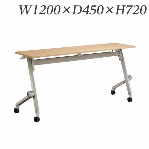 ライオン事務器 デリカフラップテーブル クルーク W1200×D450×H720mm QL-1245R [フラップテーブル デリカテーブル テーブル 跳ね上げ式テーブル オフィス家具 オフィス用 オフィス用品]