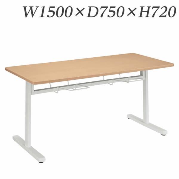 ライオン事務器 MDLシリーズ W1500×D750×H720mm MDL-1575TS [ワーキングテーブル ワークテーブル テーブル ミーティングテーブル 長方形 オフィス家具 オフィス用 オフィス用品 会議テーブル 会議用テーブル 会議机 オフィステーブル]
