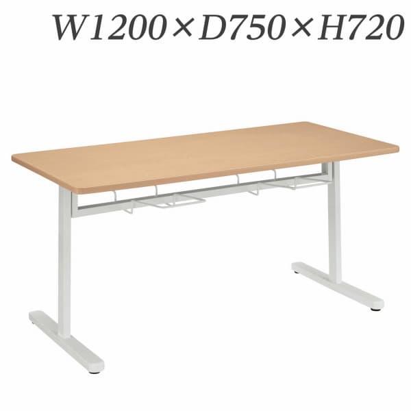 ライオン事務器 MDLシリーズ W1200×D750×H720mm MDL-1275TS [ワーキングテーブル ワークテーブル テーブル ミーティングテーブル 長方形 オフィス家具 オフィス用 オフィス用品 会議テーブル 会議用テーブル 会議机 オフィステーブル]