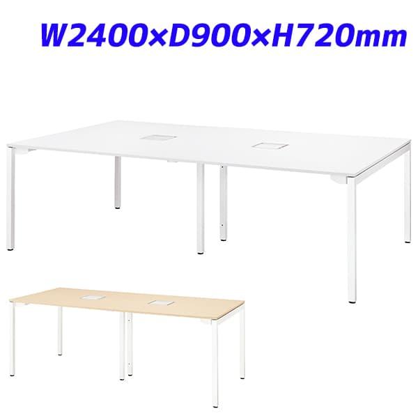 ライオン事務器 マルチワークテーブル ロングテーブル型 基本型 イトラム W2400×D900×H720mm ITL-2409K [ワーキングテーブル ワークテーブル テーブル 大型ミーティングテーブル オフィス家具 オフィス用 オフィス用品]