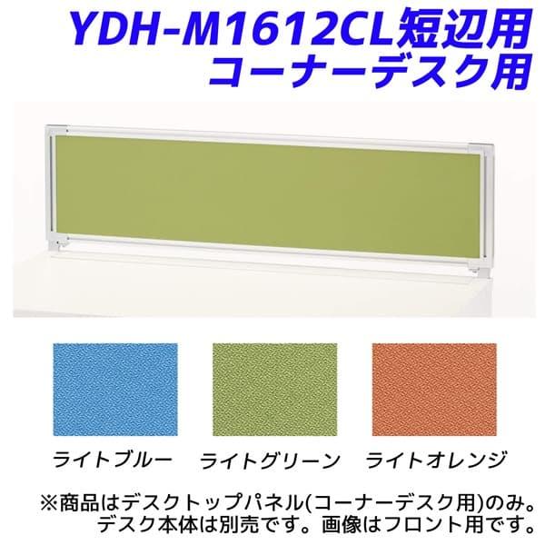 ライオン事務器 デスクトップパネル ビジネスデスク コーナーデスク用 YDH-M1612CL短辺用 クロスタイプ YDHシリーズ YHP-V1612CL3-S [デスク用パネル 机用パネル パーティション パーテーション 仕切り 間仕切り 目隠し 衝立 ついたて デスク周り品 デスクパネル]