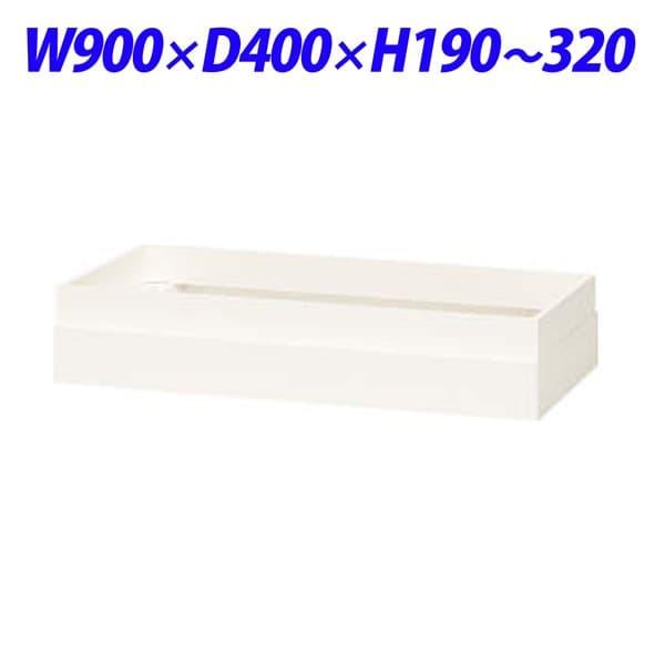 ライオン事務器 XWシリーズ 書庫 オプション 上部カバー W900×D400×H190~320mm ホワイト ≪上部カバーのみ≫ XWS-19A 373-49 [書庫 収納家具用オプション オフィス家具 収納書庫 システム収納庫 壁面家具 壁面収納家具 上部用カバー]