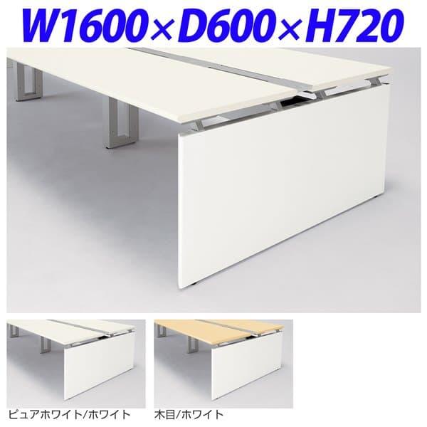 ライオン事務器 フリーアドレスデスク 基本型 片面タイプ ホワイト脚 ディベラFA W1600×D600×H720mm VFA-1606K-W [白色 デスク オフィス家具 オフィス用 オフィス用品]