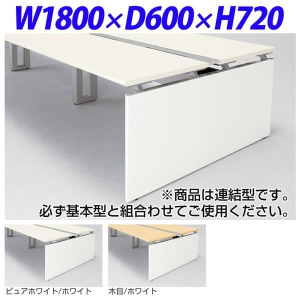 【受注生産品】ライオン事務器 フリーアドレスデスク 連結型 片面タイプ ホワイト脚 ディベラFA W1800×D600×H720mm VFA-1806R-W [白色 デスク オフィス家具 オフィス用 オフィス用品]