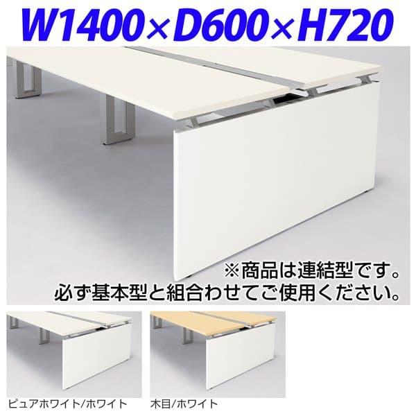 ライオン事務器 フリーアドレスデスク 連結型 片面タイプ ホワイト脚 ディベラFA W1400×D600×H720mm VFA-1406R-W [白色 デスク オフィス家具 オフィス用 オフィス用品]