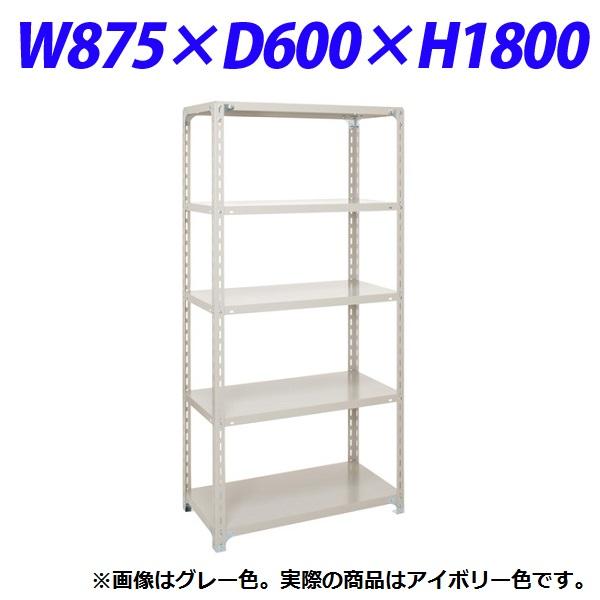 原田鋼業 軽量オープンラック W875×D600×H1800mm アイボリー A-6360【個人宅配送不可】