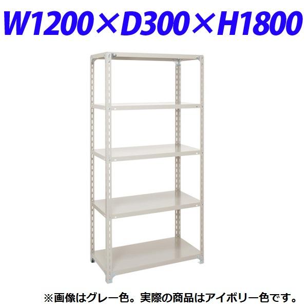 原田鋼業 軽量オープンラック W1200×D300×H1800mm アイボリー A-6430【個人宅配送不可】