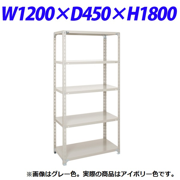 原田鋼業 軽量オープンラック W1200×D450×H1800mm アイボリー A-6445【個人宅配送不可】