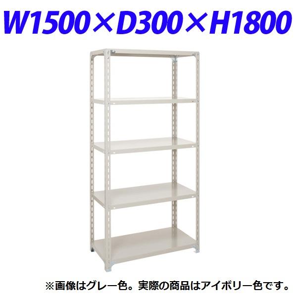 原田鋼業 軽量オープンラック W1500×D300×H1800mm アイボリー A-6530【個人宅配送不可】