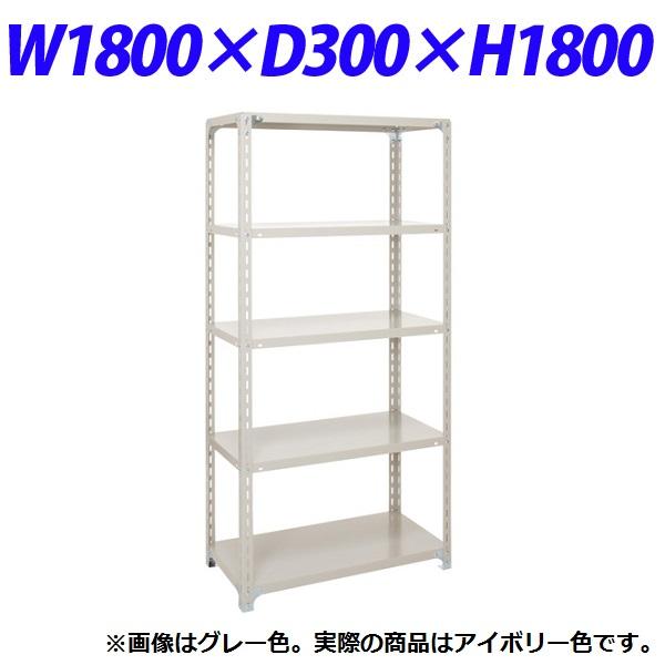 原田鋼業 軽量オープンラック W1800×D300×H1800mm アイボリー A-6630【個人宅配送不可】