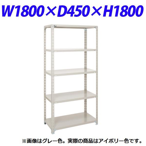 原田鋼業 軽量オープンラック W1800×D450×H1800mm アイボリー A-6645【個人宅配送不可】