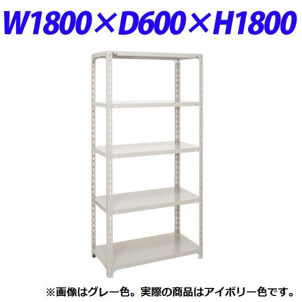 原田鋼業 軽量オープンラック W1800×D600×H1800mm アイボリー A-6660【個人宅配送不可】