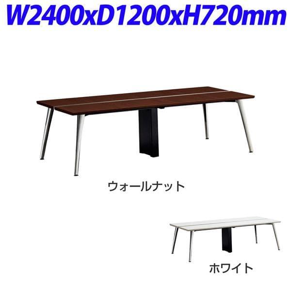 ライオン事務器 REGALISTA レガリスタ 大型テーブル W2400×D1200×H720mm RGL-2412 黒色 テーブル 大型ミーティングテーブル オフィス家具 オフィス用 オフィス用品 販促ツールに♪お見舞 成人の日 音楽会
