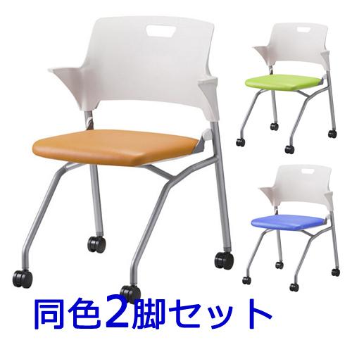 サンケイ ミーティングチェア ネスティング脚 ビニールレザー張り(防汚・難燃) CM558-MXC