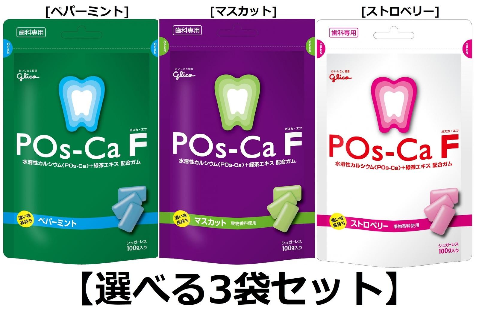 3種のフレーバーよりお好みにあわせて3袋お選び下さい 選べる3袋セット ポスカ エフ POs-Ca F パウチタイプ 安値 マスカット !超美品再入荷品質至上! ストロベリー 歯科専売品 ペパーミント
