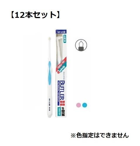 磨きにくい部位のブラッシングに最適な歯ブラシ 【12本セット】バトラー シングルタフト ♯01M サンスター
