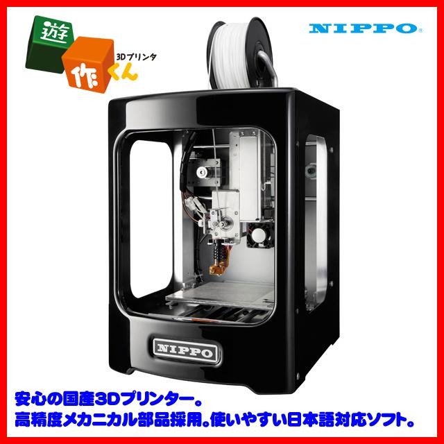 【期間限定】国産スマート3Dプリンター「遊作くん」 ニッポー<NIPPO>【送料無料】