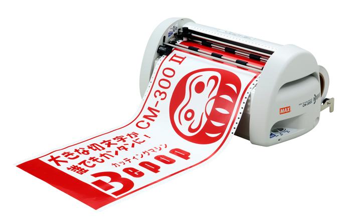 【メーカー欠品中 納期未定】【送料無料】サインクリエイター マックス<MAX>サインクリエイター ビーポップ<Bepop> カッティングマシン 300mm幅対応 CM-300II(CM-300 2) IL90296