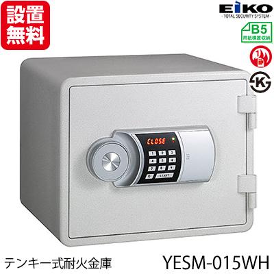 【開梱設置無料】エーコー テンキー式小型耐火金庫 イエス・カラーセーフ 14L ホワイト YESM-015WH【送料無料】【送料無料】