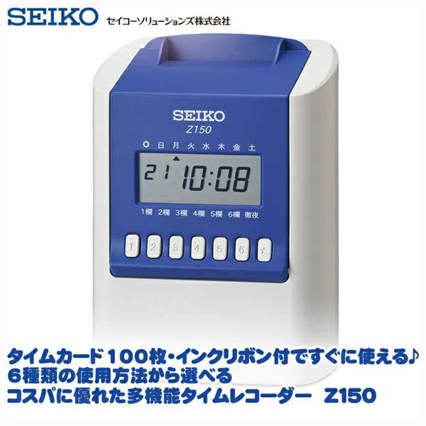 セイコー(SEIKO) 時間計算タイムレコーダー Z150 ブルー 【送料無料】