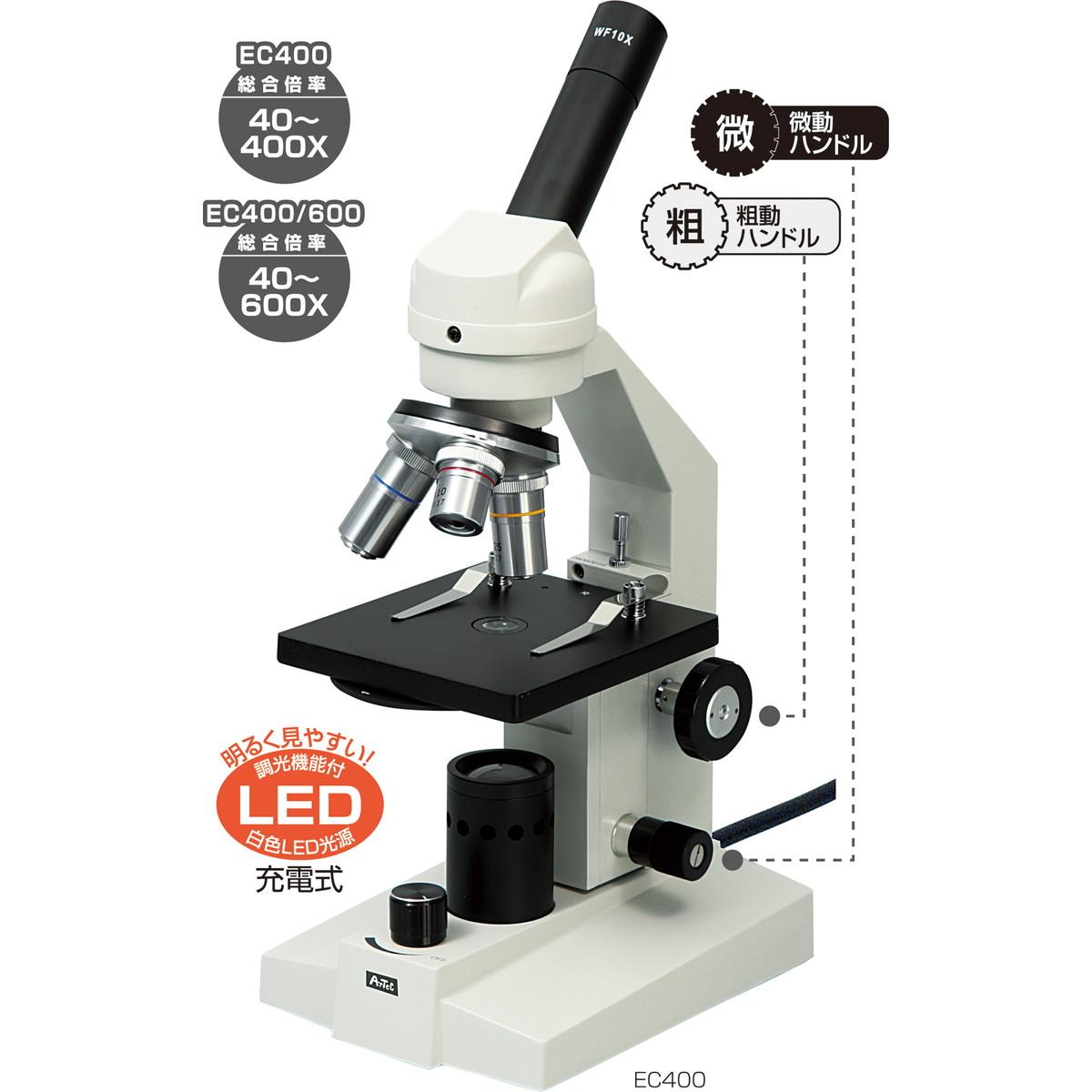Artec(アーテック) 生物顕微鏡EC400 #9974【送料無料】