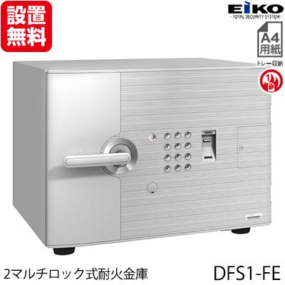 【開梱設置無料】【送料無料】 エーコー 小型耐火金庫「D-FACE」 DFS1-FE Design Type「D1」 インテリアデザイン金庫 2マルチロック(テンキー式&指紋照合式)+内蔵シリンダー錠搭載!! 1時間耐火 19.5L 「EIKO」