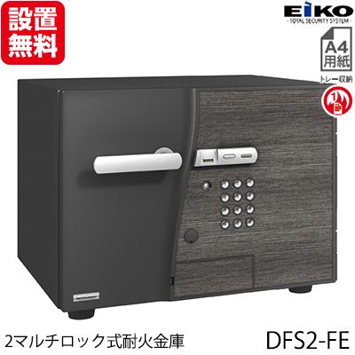 【開梱設置無料】【送料無料】 エーコー 小型耐火金庫「D-FACE」 DFS2-FE Design Type「D2」 インテリアデザイン金庫 2マルチロック(テンキー式&指紋照合式)+内蔵シリンダー錠搭載!! 1時間耐火 19.5L 「EIKO」