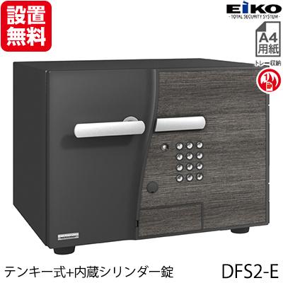 【開梱設置無料】【送料無料】 エーコー 小型耐火金庫「D-FACE」 DFS2-E Design Type「D2」 インテリアデザイン金庫 テンキー式+内蔵シリンダー錠搭載!! 1時間耐火 19.5L 「EIKO」