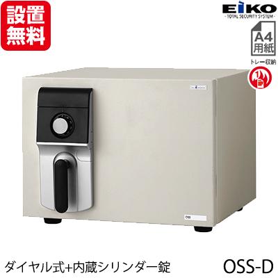 【開梱設置無料】【送料無料】 エーコー 小型耐火金庫 「MEISTER」 OSS-D ダイヤル式+内蔵シリンダー錠 1時間耐火 19.5L 「EIKO」