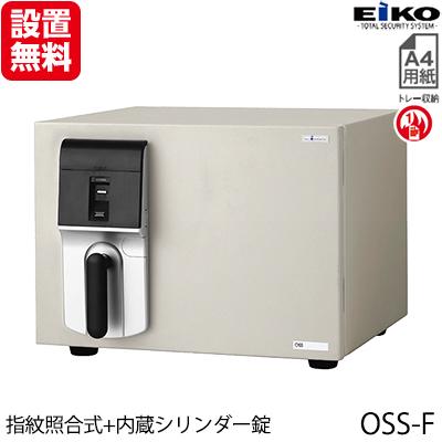 【開梱設置無料】【送料無料】 エーコー 小型耐火金庫 「MEISTER」 OSS-F 指紋照合式+内蔵シリンダー錠 1時間耐火 19.5L 「EIKO」