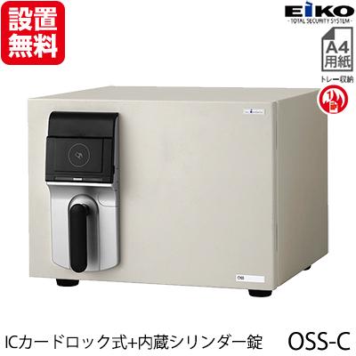 【開梱設置無料】【送料無料】 エーコー 小型耐火金庫 「MEISTER」 OSS-C ICカードロック式+内蔵シリンダー錠 1時間耐火 19.5L 「EIKO」