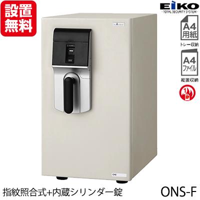 【開梱設置無料】【送料無料】 エーコー 小型耐火金庫 「MEISTER」 ONS-F 指紋照合式+内蔵シリンダー錠 1時間耐火 37L 「EIKO」