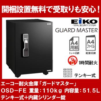 【開梱設置無料】【送料無料】 エーコー インテリアデザイン金庫「GUARD MASTER」 OSD-FE 2マルチロック式(テンキー式&指紋照合式) 1時間耐火 51.5L 「EIKO」
