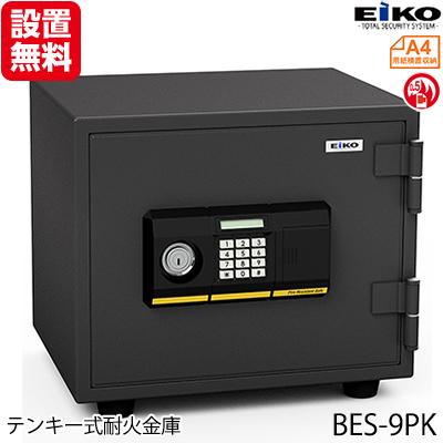【開梱設置無料】【送料無料】エーコー 家庭用小型耐火金庫 STANDARD BES-9PK (テンキー&シリンダー式) A4横対応 30分耐火 21.6L  棚板1枚「EIKO」 27kg
