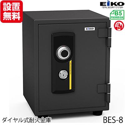 【開梱設置無料】【送料無料】エーコー 家庭用小型耐火金庫 STANDARD BES-8 (ダイヤル&シリンダー式) A4縦対応 30分耐火 21.6L 棚板1枚「EIKO」 27kg